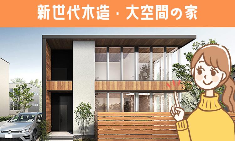 アキュラホームの新世代木造・大空間の家