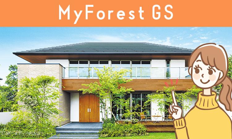 住友林業のMyForest GS