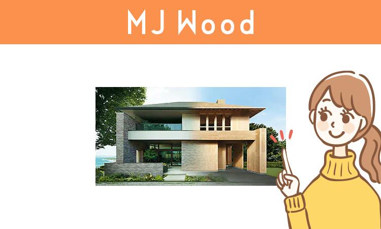 ミサワホームのMJ Wood
