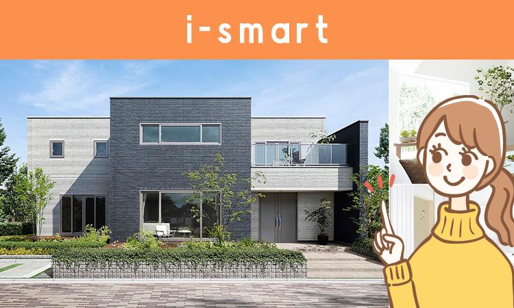 一条工務店のi-smart