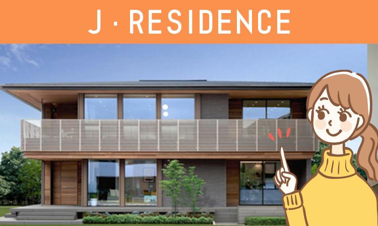 住友不動産のJ・RESIDENCE