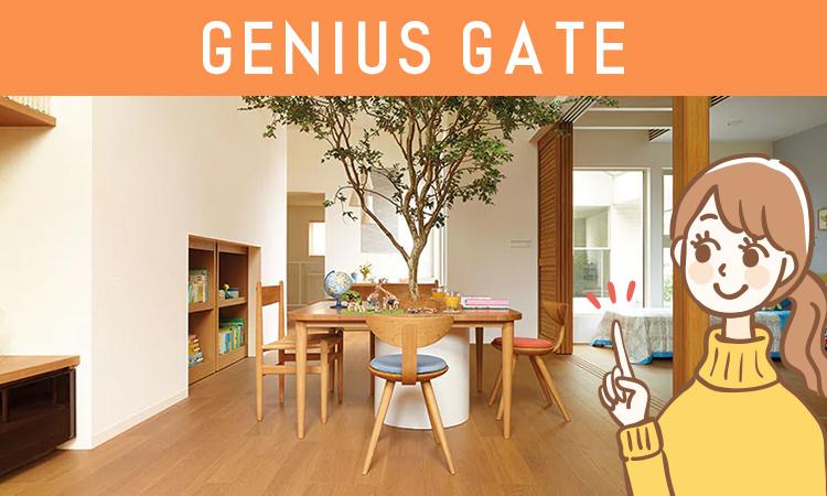 ミサワホームのGENIUS GATE