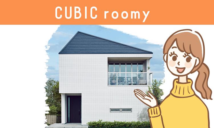 へーベルハウスのCUBIC roomy