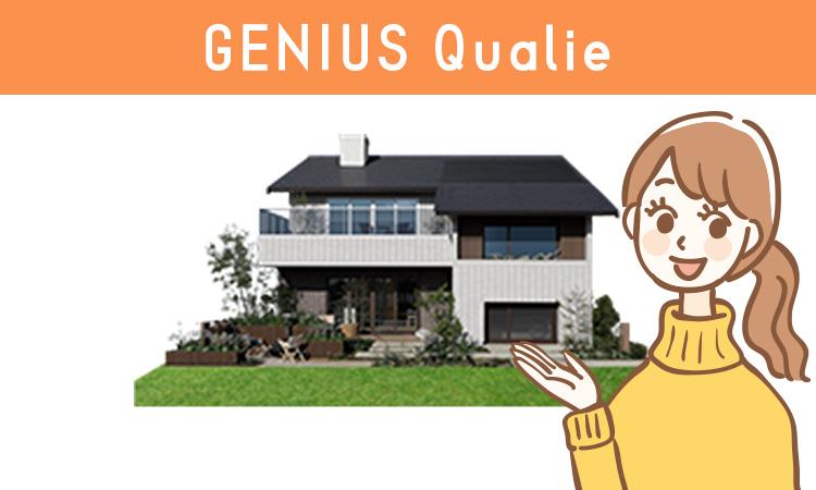 ミサワホームのGENIUS Qualie