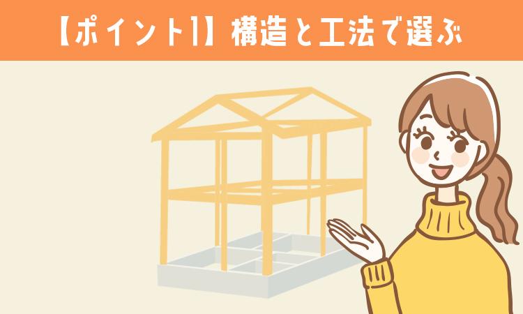 【ポイント1】構造と工法で選ぶ