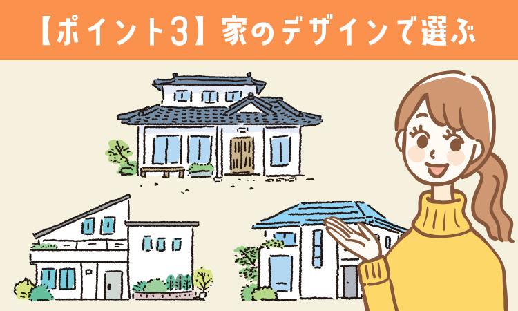 【ポイント3】家のデザインで選ぶ