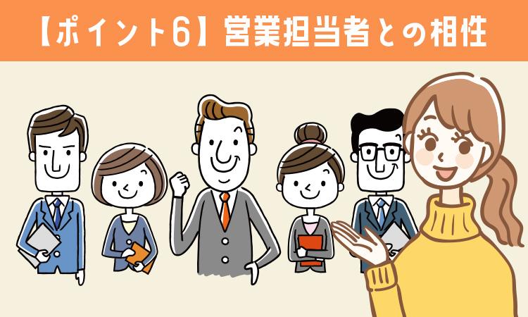 【ポイント6】営業担当者との相性で選ぶ