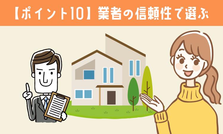 【ポイント10】ハウスメーカーの信頼性で選ぶ