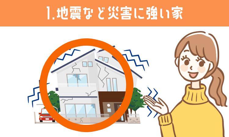 メリット1:地震など災害に強い家