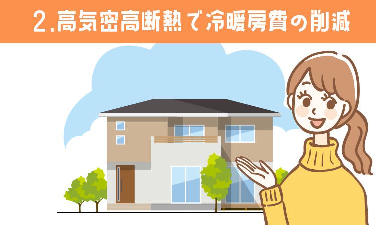 メリット2:高気密高断熱で冷暖房費の削減