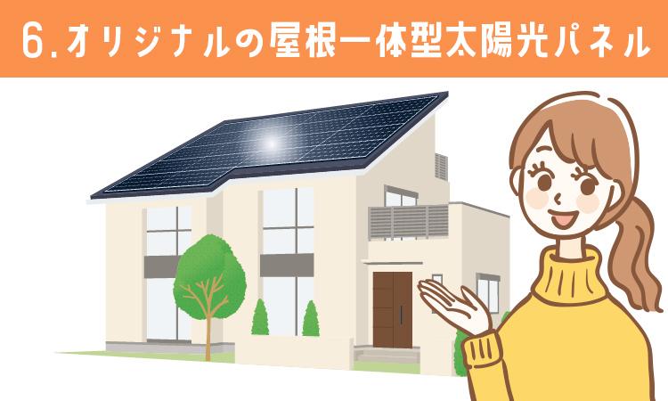 メリット6:オリジナルの屋根一体型太陽光パネル