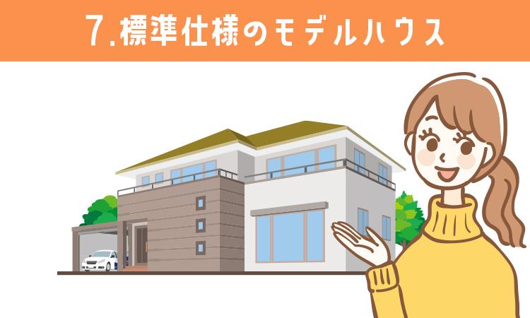 メリット7:標準仕様のモデルハウスだから検討しやすい