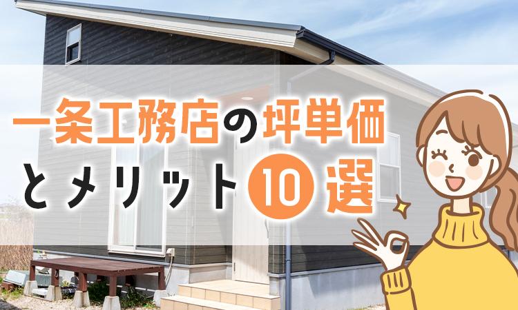 【最新版】一条工務店の坪単価とおすすめのメリット10選を解説