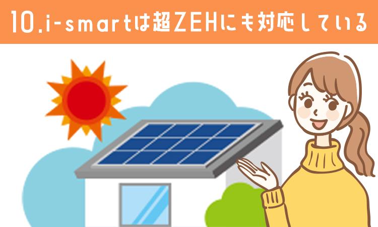 メリット10:i-smartは超ZEHにも対応している