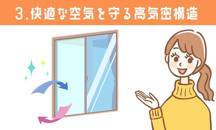 メリット3:快適な空気を守る高気密構造