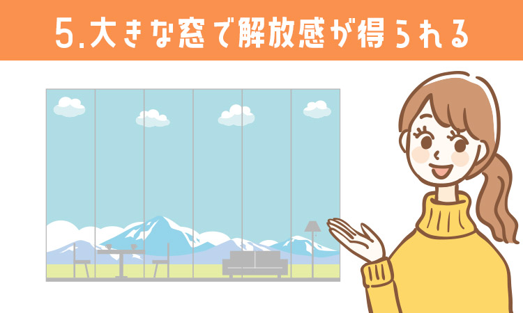 メリット5:大きな窓で解放感が得られる