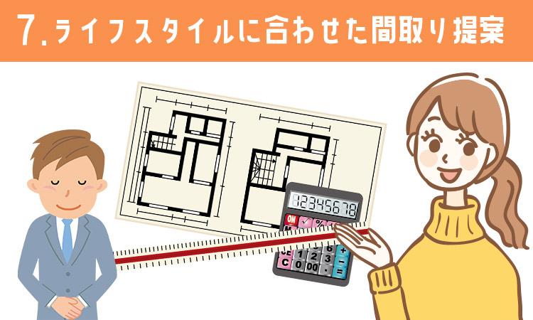 メリット7:ライフスタイルに合わせた間取り提案してくれる