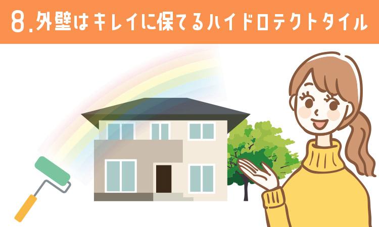 メリット8:外壁はキレイに保てるハイドロテクトタイルが選択できる