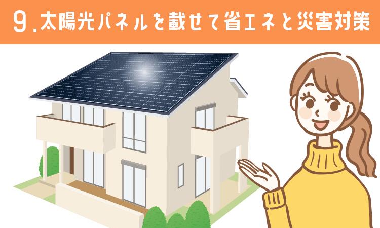 メリット9:太陽光パネルを載せて省エネと災害対策ができる