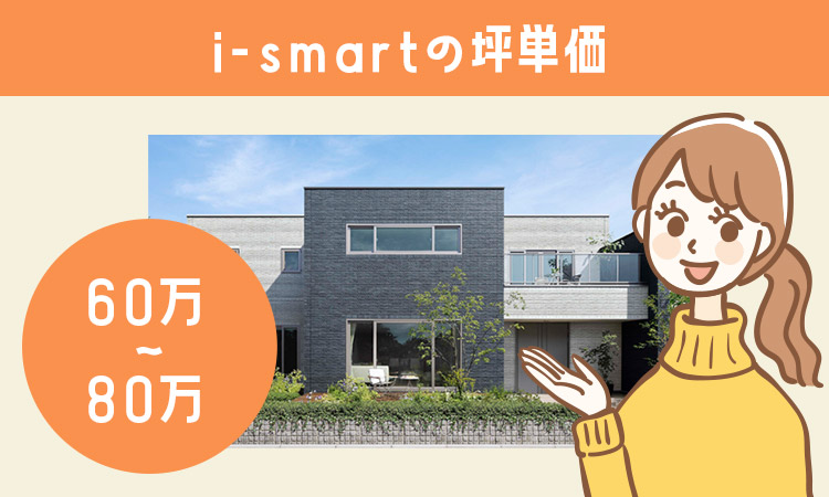 i-smartの坪単価