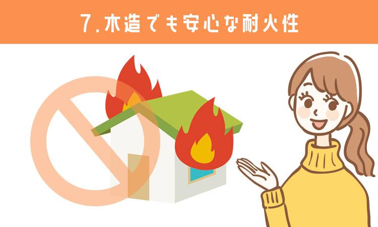 木造でも安心な耐火性