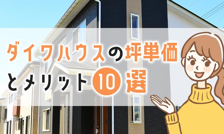 【最新版】ダイワハウスの坪単価とおすすめのメリット10選