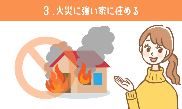 火災に強い家に住め