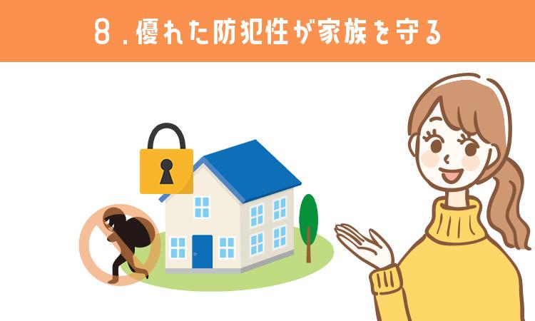 優れた防犯性が家族を守る