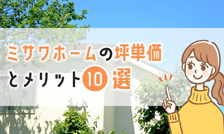 【最新版】ミサワホームの坪単価とおすすめのメリット10選