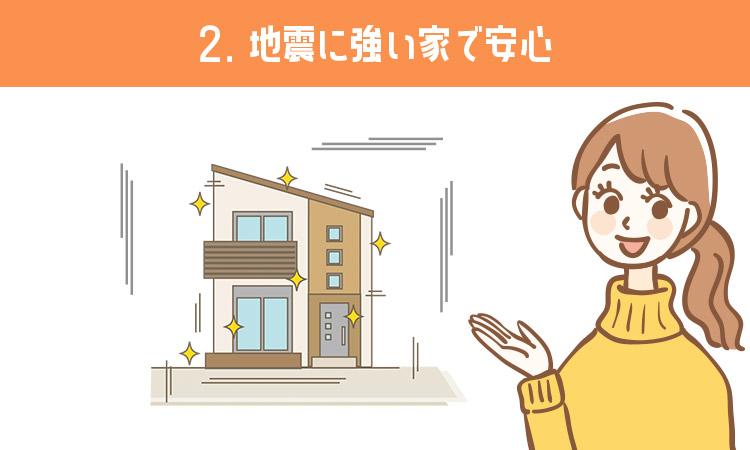 地震に強い家で安心
