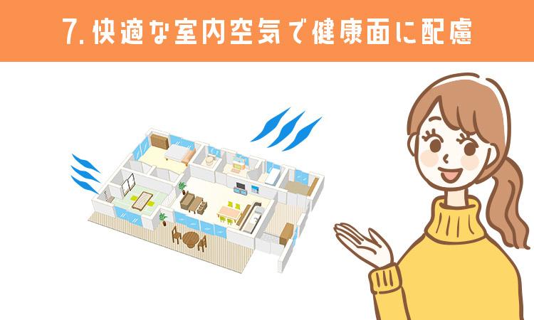 快適な室内空気で健康面に配慮