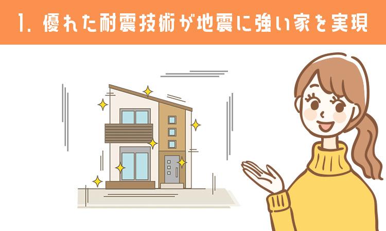 優れた耐震技術が地震に強い家を実現