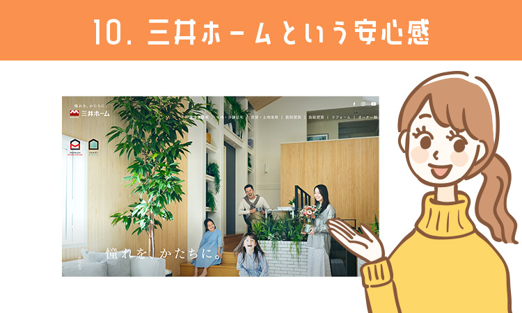 三井ホームという安心感