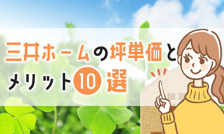 【最新版】三井ホームの坪単価とおすすめのメリット10選