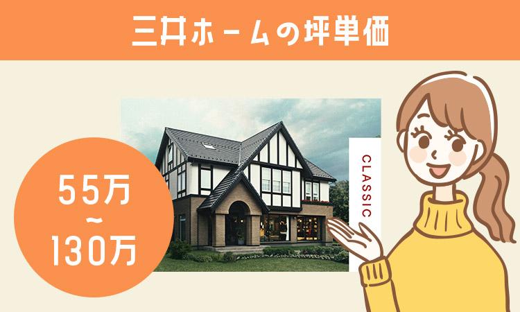 三井ホームの坪単価