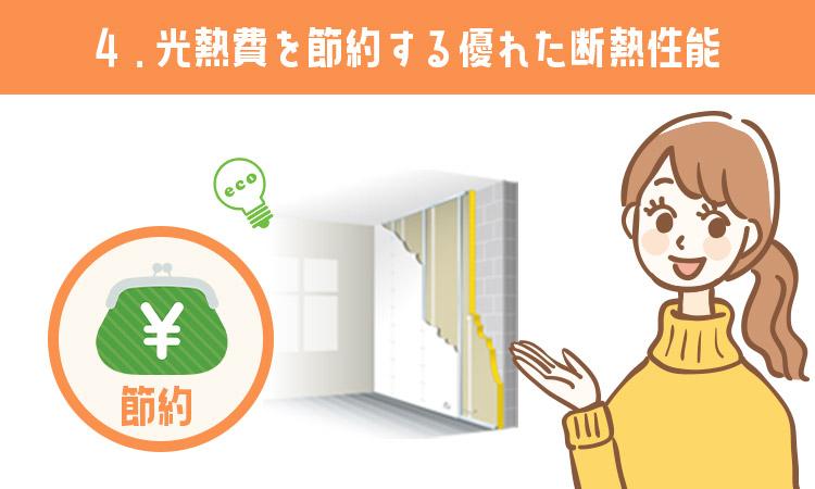 光熱費を節約する優れた断熱性能