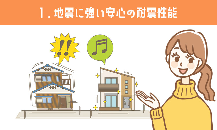 地震に強い安心の耐震性能