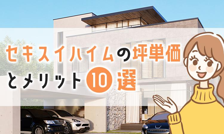 【最新版】セキスイハイムの坪単価とおすすめのメリット10選
