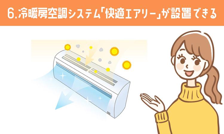 冷暖房空調システム「快適エアリー」が設置できる