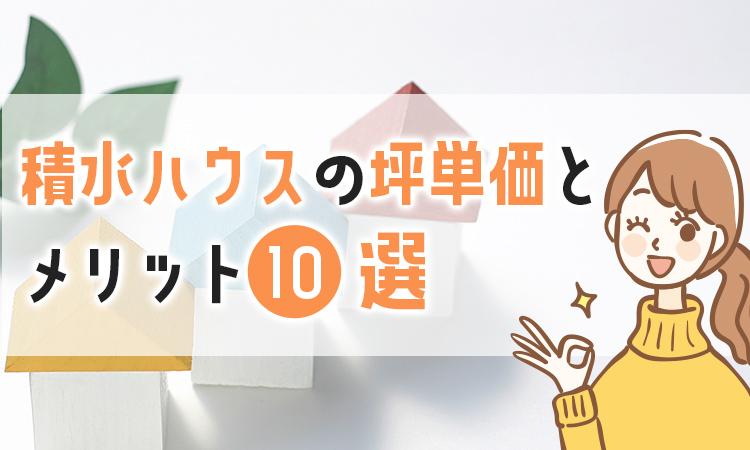 【最新版】積水ハウスの坪単価とおすすめのメリット10選