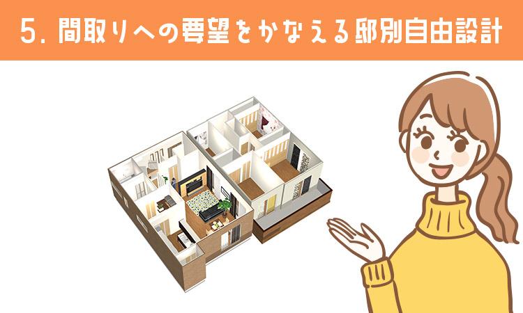 間取りへの要望をかなえる邸別自由設計