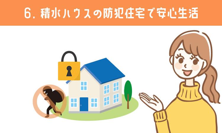 積水ハウスの防犯住宅で安心生活