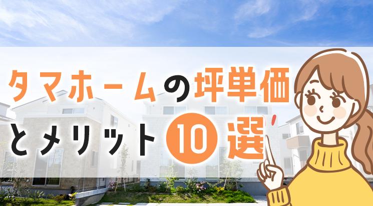 【最新版】タマホームの坪単価とおすすめのメリット10選