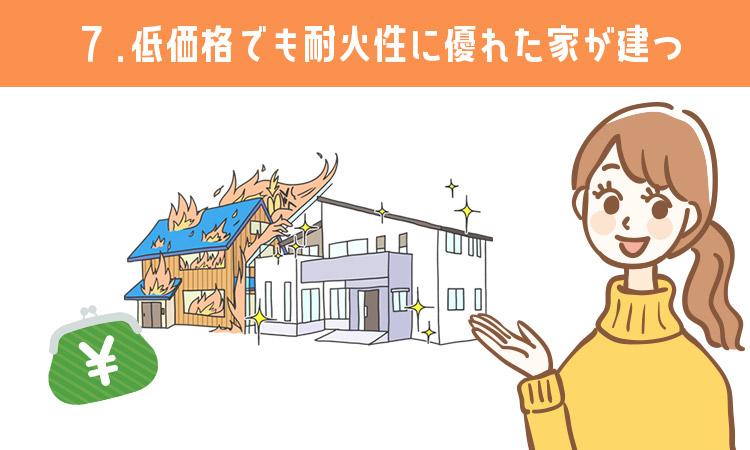 低価格でも耐火性に優れた家が建つ