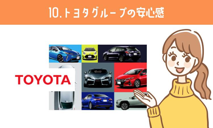 トヨタグループの安心感