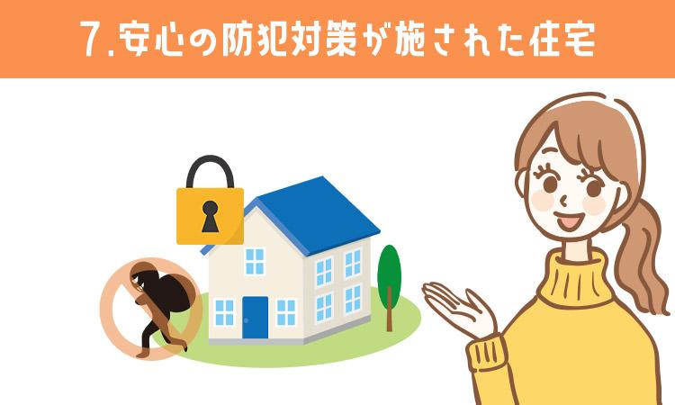 安心の防犯対策が施された住宅