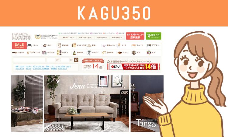 KAGU350