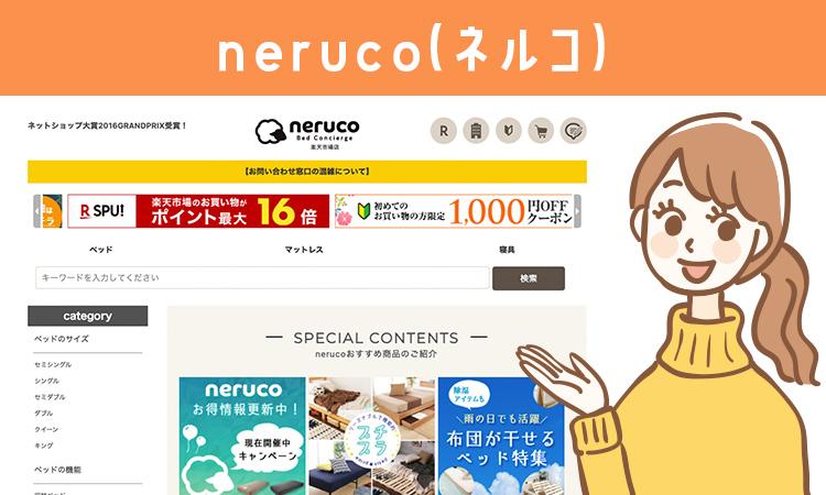 neruco(ネルコ)