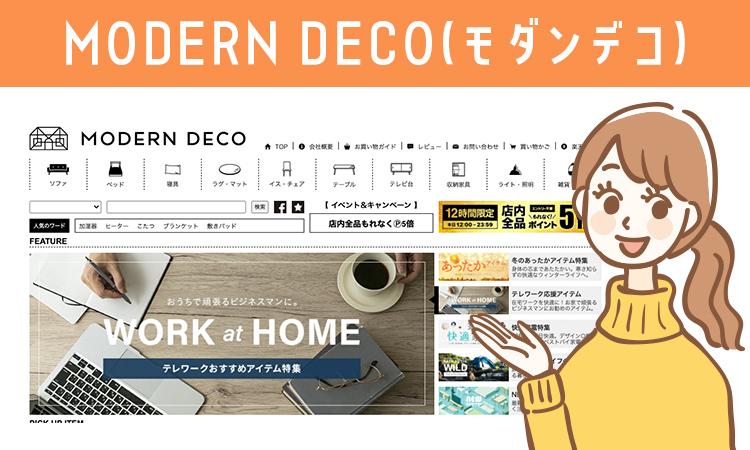 MODERN DECO(モダンデコ)