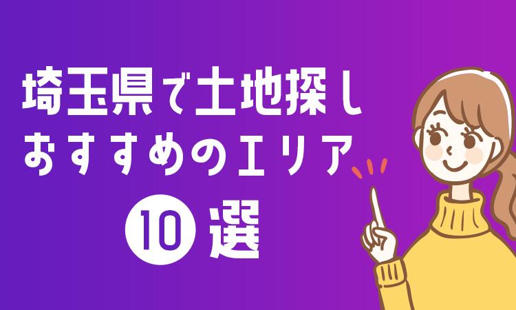 埼玉県で土地探し!注文住宅を建てる際におすすめできるエリア10選